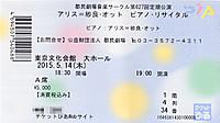 Ticket_tokyo